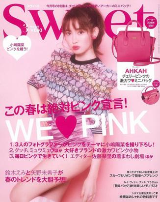 宝島社『Sweet3月号』で2017年春のナシードカラー新色3種を使用したスタイルを掲載頂きました。