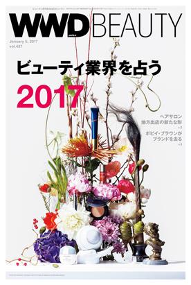『WWDジャパン ビューティ vol437』で、2017年春にナシードカラーより発売する新色のリリース情報を掲載頂きました。